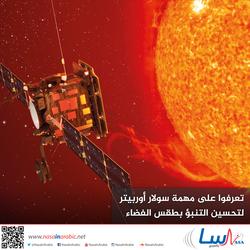 تعرفوا على مهمة سولار أوربيتر لتحسين التنبؤ بطقس الفضاء