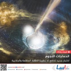 اندماجات النجوم: اختبار جديد تخضع له نظريتا الطاقة المظلمة والجاذبية