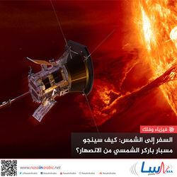 السفر إلى الشمس: كيف سينجو مسبار باركر الشمسي من الانصهار؟