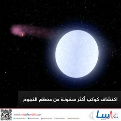 اكتشاف كوكب أكثر سخونة من معظم النجوم