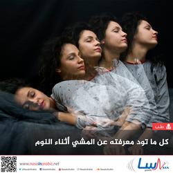 ما هو المشي في أثناءِ النوم؟ وهل يُعتبر مرضًا؟