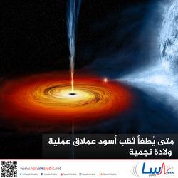 متى يُطفأ ثقب أسود عملاق عملية ولادة نجمية