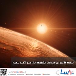 الدفعة الأكبر من الكواكب الشبيهة بالأرض والآهلة للحياة