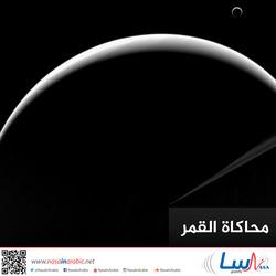 محاكاة القمر