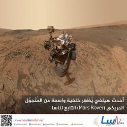 أحدث سيلفي يُظهِر خلفية واسعة من المُتَجَوِّل المريخي (Mars Rover) التابع لناسا