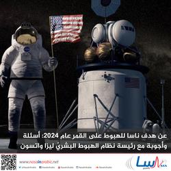 عن هدف ناسا للهبوط على القمر عام 2024: أسئلة وأجوبة مع رئيسة نظام الهبوط البشريّ ليزا واتسون مورغان