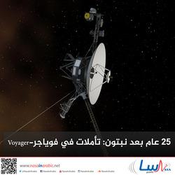 25 عام بعد نبتون: تأملات في فوياجر-Voyager