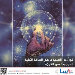 كونٌ من العدم: ما هي الطاقة الكلية الموجودة في الكون؟