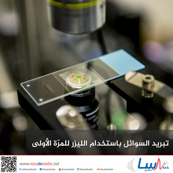 تبريد السوائل باستخدام الليزر للمرّة الأولى