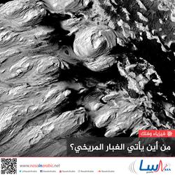 من أين يأتي الغبار المريخي؟
