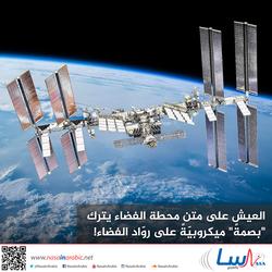 العيش على متن محطة الفضاء يترك