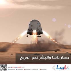 مسار ناسا والبشر نحو المريخ