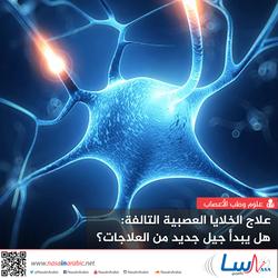 علاج الخلايا العصبية التالفة: هل يبدأ جيل جديد من العلاجات؟