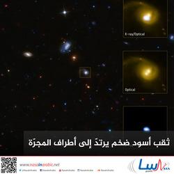 ثقب أسود ضخم يرتدّ إلى أطراف المجرّة