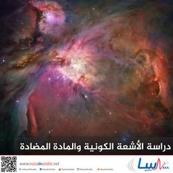 دراسة الأشعة الكونية والمادة المضادة