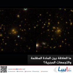 كم عدد المجرات في الكون؟