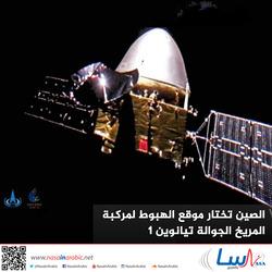 الصين تختار موقع الهبوط لمركبة المريخ الجوالة تيانوين 1