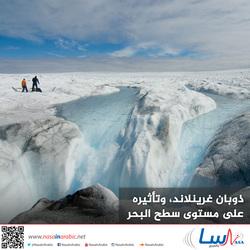 ذوبان غرينلاند، وتأثيره على مستوى سطح البحر
