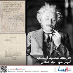 27 رسالة شخصية لآينشتاين تُعرض في المزاد العلني
