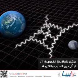 يمكن للجاذبية الكمومية أن تبدِّل بين السبب والنتيجة