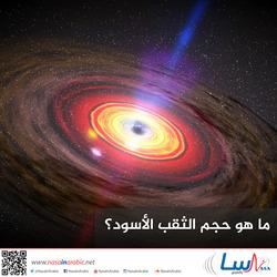 ما هو حجم الثقب الأسود؟