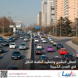 العقل البشري وتعقيد أنظمة النقل في المدن الكبيرة