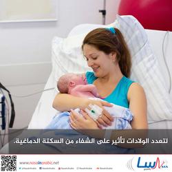 لتعدد الولادات تأثير على الشفاء من السكتة الدماغية