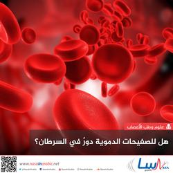 هل للصفيحات الدموية دورٌ في السرطان؟