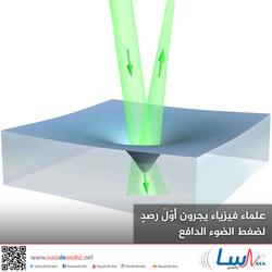 علماء فيزياء يجرون أوّلَ رصدٍ لضغط الضوء الدافع