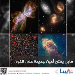 هابل يفتح أعين جديدة على الكون