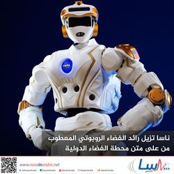 أخيرًا: ناسا تزيل رائد الفضاء الروبوتي المعطوب من على متن محطة الفضاء الدولية