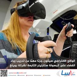 الواقع الافتراضي سيكون جزءًا مهمًا من تدريب رواد الفضاء على كبسولة ستارلينر التابعة لشركة بوينغ