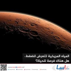 المياه المريخية تتعرض للضغط، هل هناك فرصة للحياة؟