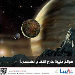 عوالمُ مثيرة خارج النظام الشمسي!