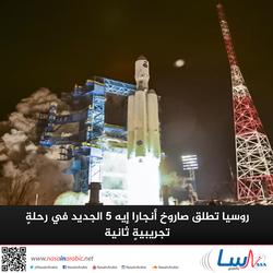 روسيا تطلق صاروخ أنجارا إيه 5 الجديد في رحلةٍ تجريبيةٍ ثانية