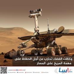 وكالات الفضاء تحارب من أجل الحفاظ على مهمة المريخ على المسار