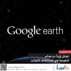 غوغل إيرث يدعوكم لتهيموا في استكشاف الكوكب