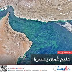 خليج عمان يختنق!