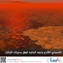 كاسيني تقترح وجود الجليد فوق بحيرات تايتان