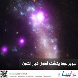سوبر نوفا يكشف أصول غبار الكون