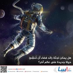 هل يمكن لجثة رائد فضاء أن تنشئ حياة جديدة على عالم آخر؟