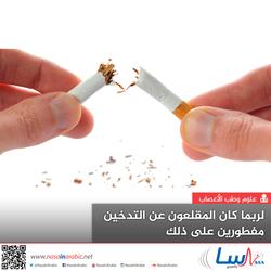 المُقلعون عن التدخين بنجاح أدمغتهم مختلفة عمن يفشلون في الإقلاع