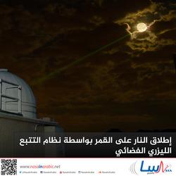 إطلاق النارعلى القمر بواسطة نظام التتبع الليزري الفضائي