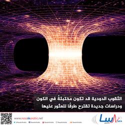 الثقوب الدودية قد تكون مختبئةً في الكون، ودراسات جديدة تقترح طرقًا للعثور عليها