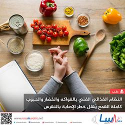 النظام الغذائي الغني بالفواكه والخضار والحبوب كاملة القمح يقلل خطر الإصابة بالنقرس