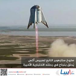 صاروخ ستارهوبر التابع لسبيس أكس يُحلق بنجاح في رحلته الاختبارية الأخيرة