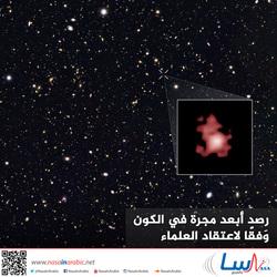رصد أبعد مجرة في الكون، وَفقًا لاعتقاد العلماء