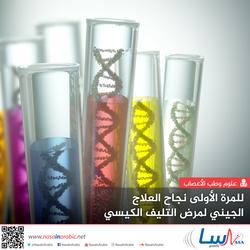 للمرة الأولى نجاح العلاج الجيني لمرض التليف الكيسي