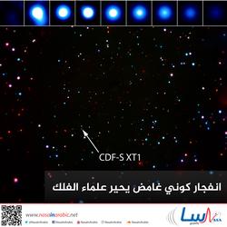 انفجار كوني غامض يحير علماء الفلك