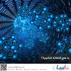 ما هي التقانة النانوية؟